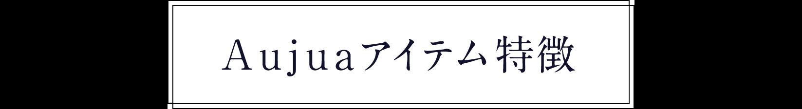Aujuaアイテム特徴