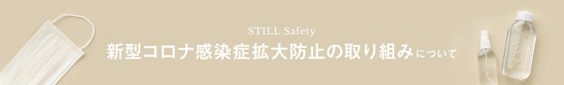 STILL Safety 新型コロナ感染症拡大防止の取り組みについて